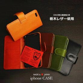 iphone8 iphone7 栃木レザー iPhoneケース 手帳型 スマホケース 本革 手帳型ケース 日本製 国産 バレンタイン