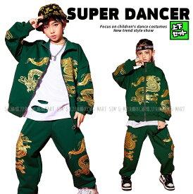 キッズダンス衣装 セットアップ ヒップホップ ダンス衣装 ダンス衣装 派手 龍 上下セット ジャケット パンツ K-POP 韓国 緑
