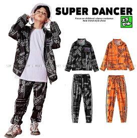 キッズダンス衣装 セットアップ 派手 ダンス衣装 キッズ ヒップホップ ファッション 男の子 ガールズ トップス パンツ K-POP 韓国 ペイズリー柄 黒 オレンジ