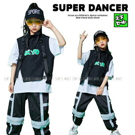 キッズダンス衣装 セットアップ ヒップホップ ダンスファッション K-POP ダンス衣装 ベスト パンツ 韓国 黒