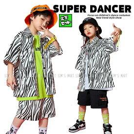 キッズダンス衣装 セットアップ ヒップホップ ファッション ゼブラ柄シャツ パンツ 男の子 ガールズ ダンス衣装 派手 K-POP 韓国 アニマル柄 白黒