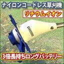 砂地の雑草刈りに安全安心![KT-305AL] 電動草刈機 リチウムイオン【ロングバッテリー】ナイロンコードレス草刈機・…
