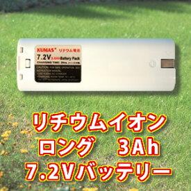 コードレス・充電式草刈機用リチウムイオンバッテリーKT-305AL・306AL/KT-505AL・506AL/YS-100L/KT-515AL専用ロングバッテリー