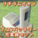 コードレス・充電式草刈機用リチウムイオンバッテリー充電器セットKT-305A/305AL/306AL・KT-505A/505AL/506AL用バッテ…