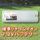 コードレス・充電式草刈機用リチウムイオン標準バッテリーKTシリーズYSシリーズのリチウムイオン専用バッテリー