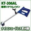 2015年モデル新発売!![KT-306AL] 電動草刈機 リチウムイオン ナイロンコードレス草刈機・充電式草刈り機