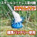 【お手軽な逸品!】[KT-506AL] 電動草刈機 新型リチウムイオン スチールコードレス草刈機・らくらく充電式草刈り機