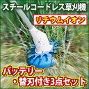超人気【お得セット】[KT-506ALset] 電動草刈機 新型リチウムイオン スチールコードレス草刈機・らくらく充電式草刈り機3点セット!