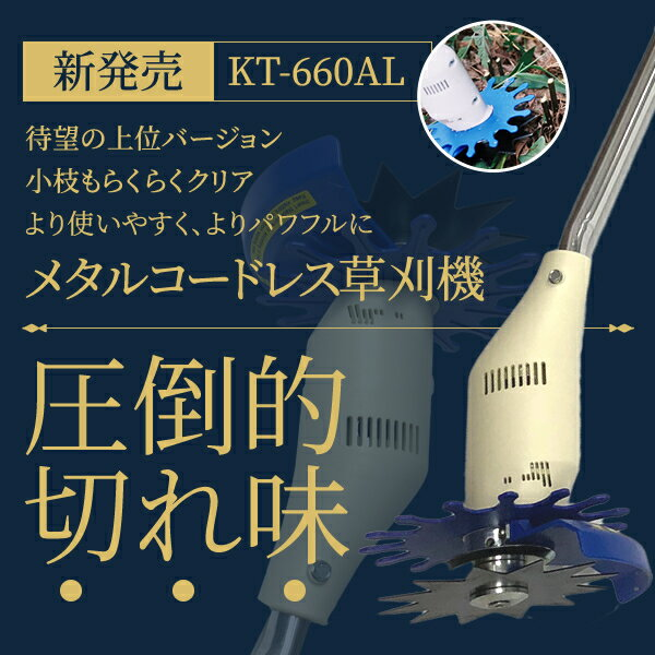 ●電動草刈機 充電式リチウムイオンコードレス草刈り機 [KT-660AL] よく切れるメタルコードレス草刈機がリチウムイオン電池を搭載しました!