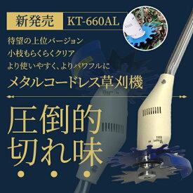 【売れてます!】●電動草刈機 充電式リチウムイオンコードレス草刈り機 [KT-660AL] よく切れるメタルコードレス草刈機がリチウムイオン電池を搭載しました!