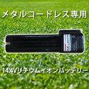 電動リチウムイオンメタル草刈機予備バッテリー 充電式メタルコードレスKT-660AL草刈機用 14.4Vリチウムイオンバッ…