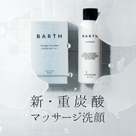 【公式店】BARTH(バース)洗顔パウダー ボトル[重炭酸 洗顔 毛穴 くすみ]