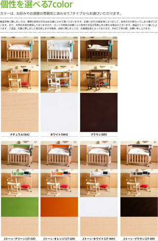 日本製5wayベビーベッド「ミニベッド&デスク」石崎家具