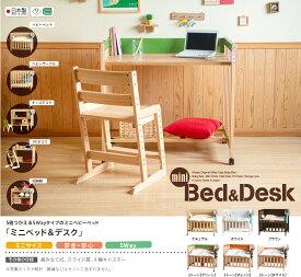 日本製 5way ベビーベッド 「ミニベッド&デスク」 ベビーベット ミニ 石崎家具