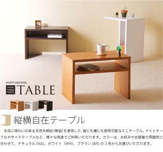 木製「縦横自在テーブル」サイドテーブルミニテーブル石崎家具