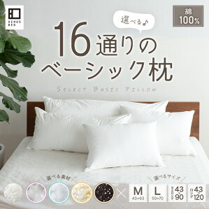 ■羽根枕Mサイズ