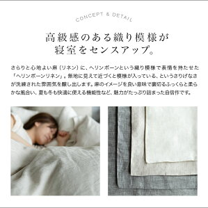 【送料無料】■ヘリンボーンリネン【ベッド用ボックスシーツ】シングルサイズ100×200×35cm【smtb-kb】