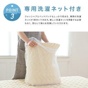 ウォッシャブルベッドパッド(シングルサイズ)【洗濯用ネット付き】敷きパッド敷パッドベッドパットベットパッドベットパット