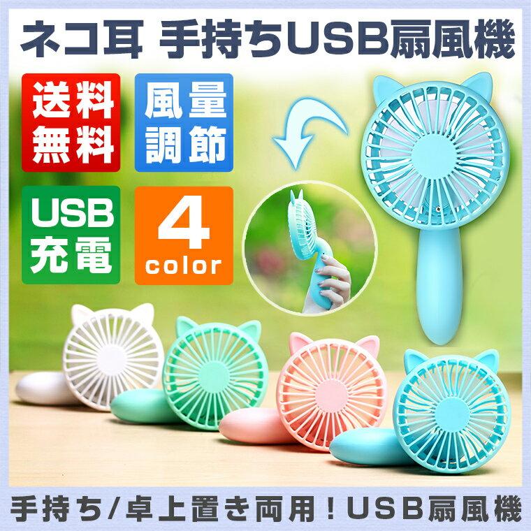 USB 充電式扇風機 手持ち 小型扇風機 ミニ扇風機 USB接続扇風機 充電式ファン 折り畳み式 携帯 強風 静音 熱中症対策グッズ かわいい ネコミミ 送料無料