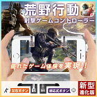 LRボタン最新版スマホ射撃ゲームコントローラーエイムアシス