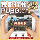 送料無料最新型荒野行動PUBGコントローラー