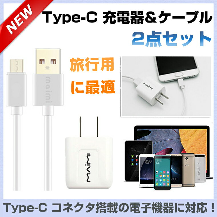 Type-c アダプター ケーブルセット Type C 電源アダプター Type-C USB3.0 ケーブル Type C AC充電器 2.1A タイプC Galaxy S8/S8+ 充電ケーブル 急速充電 データ転送 両面挿入 小型 1m 送料無料