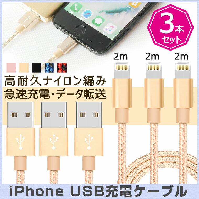 【2m×3本セット】iPhone X 充電 ケーブル アイフォン USBケーブル iPhone 携帯用 充電器 データ転送 iPhone8 iPhone7 Plus iPhone6S iPhoneSE iPhone6S iPad mini Air ケーブル 充電ケーブル 2m 送料無料