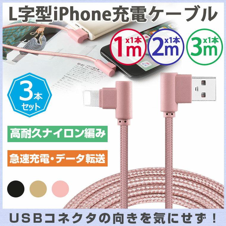 【3本セット/1M+2M+3M】L字型 iPhone 充電ケーブル iPhone X ケーブル アイフォン USBケーブル 高速充電 データ通信可 両面 アルミ合金 強化ナイロン 抜き差し簡単 断線防止 送料無料