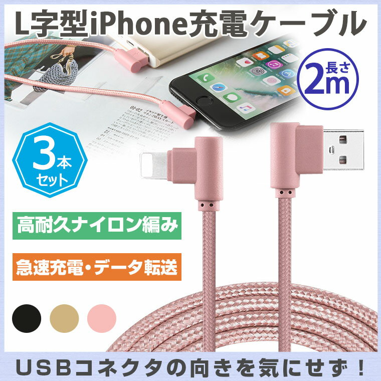 【2m×3本セット】L型コネクタ iPhone XS ケーブル iPhone XS /8/8 Plus/7 iPhone 5s/SE iPad/Air/Mini/Mini2/iPad 4/iPod ケーブル アイフォン テンエス マックス 充電ケーブル 送料無料