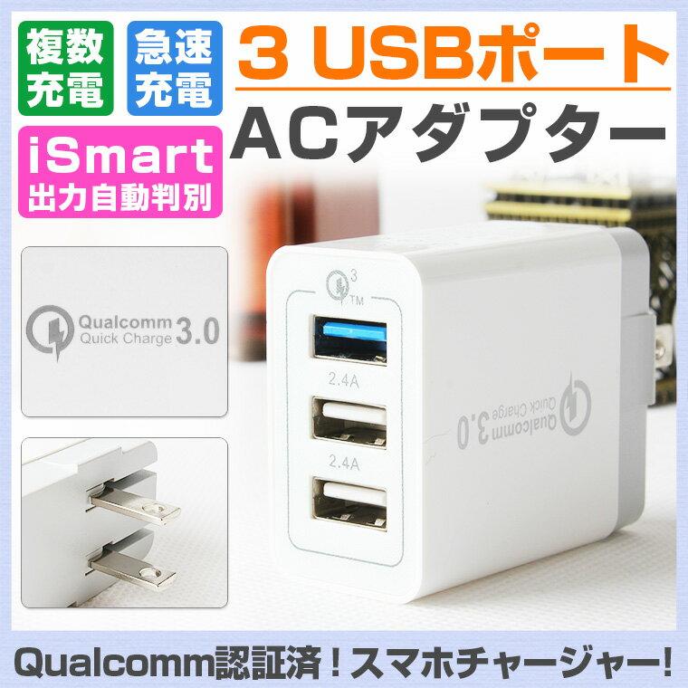 3ポート USB コンセント 複数充電 USBアダプター コンセント USB3ポート搭載 電源アダプタ AC Quick Charge 3.0対応 急速充電 出力自動判別 スマホ スマートフォン アクセサリー 送料無料