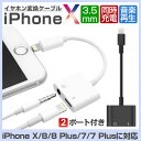 【2ポート付き iPhone XS イヤホン変換ケーブル】iPhone XS Max 充電しながら 3.5mm ...