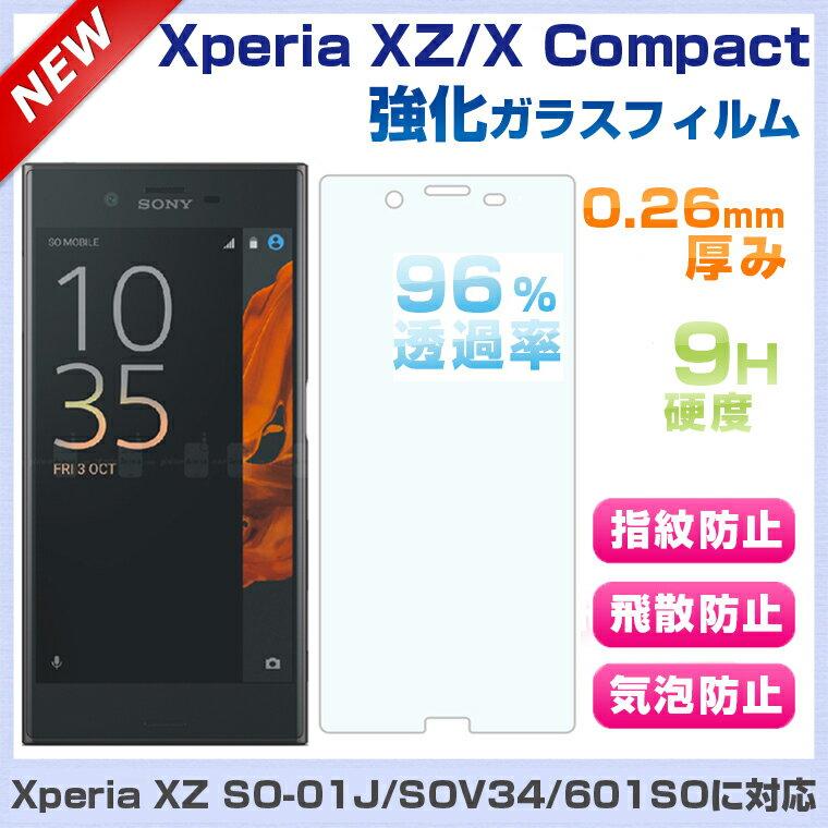 Xperia XZs ガラス Xperia XZ 強化ガラスフィルム Xperia X Compact ガラスフィルム 液晶フィルム SO-03J SOV35 602SO SO-01J SOV34 601SO SO-02J ソニー 保護シート 0.26mm 硬度9H 送料無料