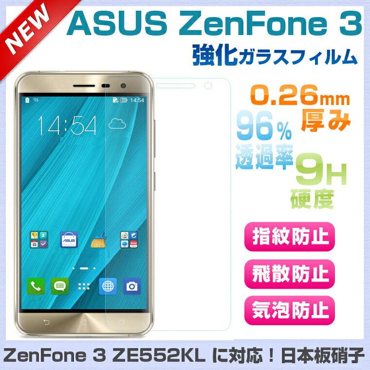 ZenFone3 ZE552KL フィルム ZenFone 3 ガラスフィルム ゼンフォン 3 液晶フィルム ZE552KL 5.5インチ保護フィルム 日本板硝子 液晶保護フィルム 0.26mm 送料無料