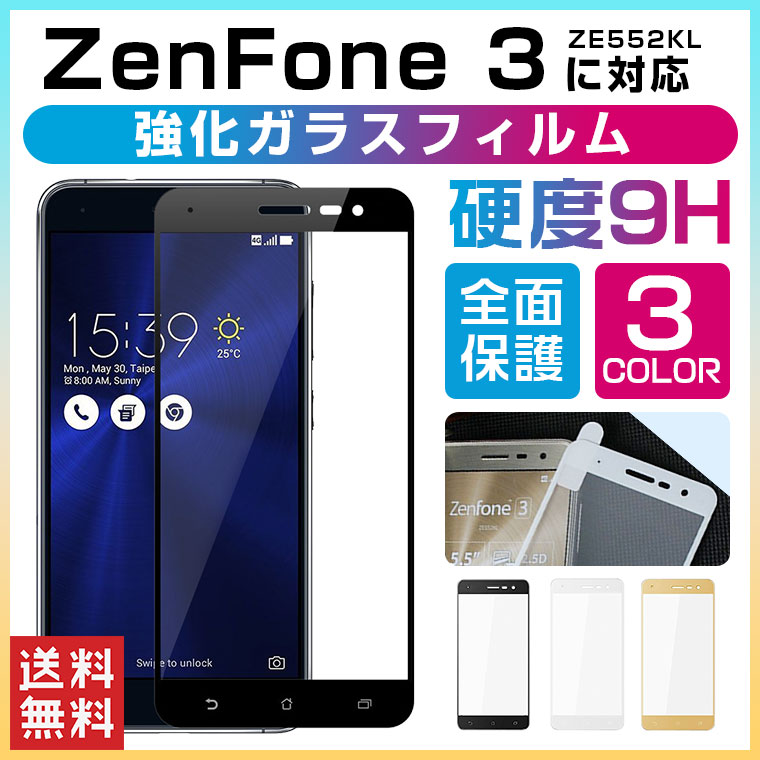 ASUS ZenFone3 ZE552KL 全面保護フィルム ZenFone3 ZE552KL 強化ガラスフィルム エイスース ゼンフォン スリー 液晶フィルム ZE552KL フルカバー 5.5inch専用 隙間無 全2色 送料無料