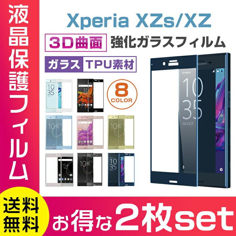 2枚入り Xperia XZs ガラスフィルム 曲面 Xperia XZ ガラスフィルム 全面保護 Xperia XZs XZ 液晶フィルム SONY ソニー エクスペリア XZs フルカバー 全4色 for Xperia XZ/XZs 2枚入り 送料無料
