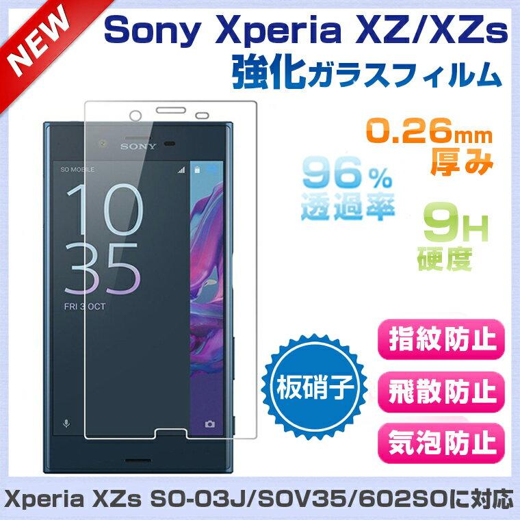 Sony Xperia XZs 強化ガラスフィルム Xperia XZ 保護フィルム エクスペリア XZs XZ 液晶フィルム 日本板硝子 高透過率 気泡ゼロ 耐指紋 硬度9H 簡単貼り付け 送料無料