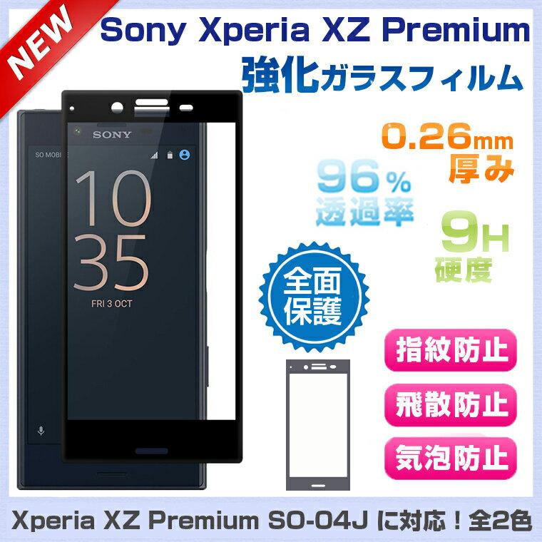 送料無料 SONY Xperia XZ Premium ガラスフィルム Xperia XZ Premium 全面保護 フィルム XZ Premium SO-04J 強化ガラスフィルム エクスペリアXZ プレミアム ドコモ 液晶保護フィルム 硬度9H 0.26mm 指紋防止 飛散防止