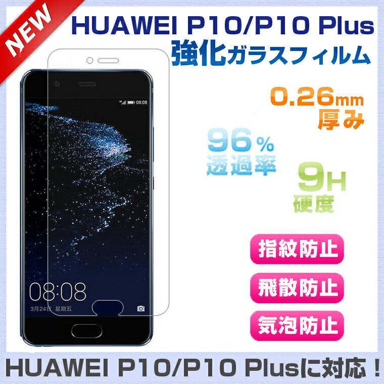 HUAWEI P10 フィルム HUAWEI P10 Plus SIMフリー 強化ガラスフィルム ファーウェイ P10 プラス 保護フィルム 液晶シート 0.26mm 硬度9H 指紋防止 飛散防止 送料無料