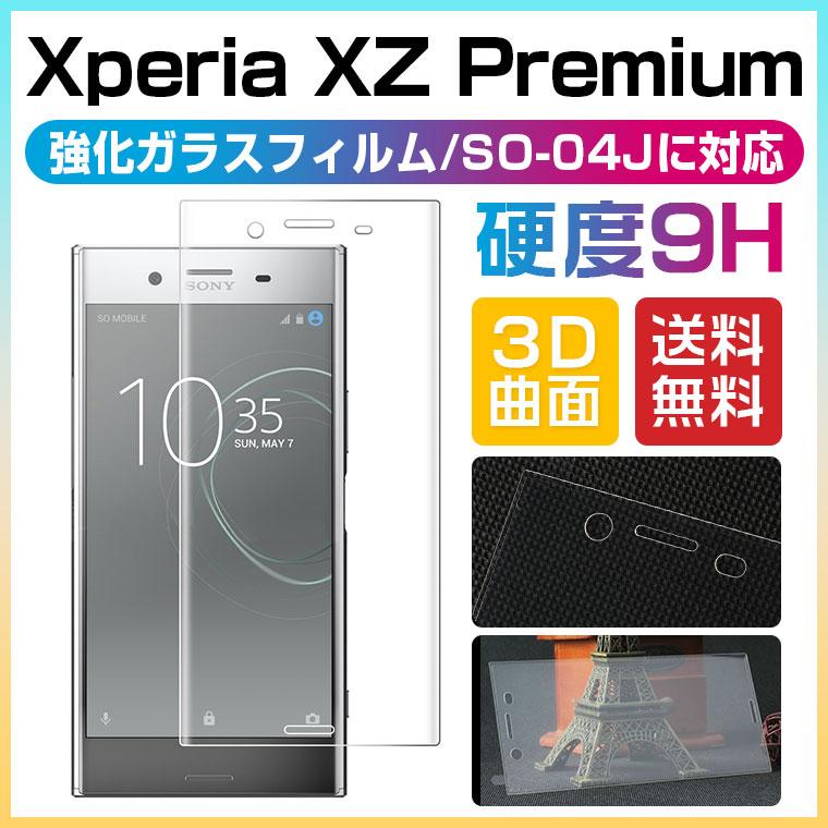 SONY Xperia XZ Premium ガラスフィルム 3D XZ Premium SO-04J ドコモ 全面保護フィルム 曲面 Xperia XZ Premium 強化ガラス エクスペリアXZ プレミアム フィルム 指紋防止 飛散防止 送料無料