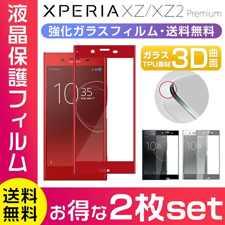 2枚入り Xperia XZ Premium ガラスフィルム 曲面 Xperia XZ Premium SO-04J ドコモ ガラスフィルム 全面保護 SO-04J docomo 液晶フィルム SONY エクスペリア XZ プレミアム フルカバー 全2色 for SO-04J 2枚入り 送料無料