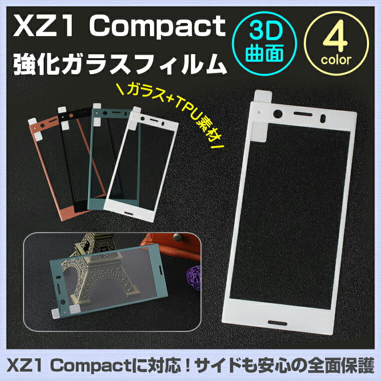 Xperia XZ1 Compact ガラスフィルム Sony Xperia XZ1 Compact 強化ガラスフィルム エクスペリア XZ1 コンパクト au 保護フィルム XZ1 Compact SO-02K ドコモ スマホ ガラスフィルム 保護シート 貼り方付き 送料無料