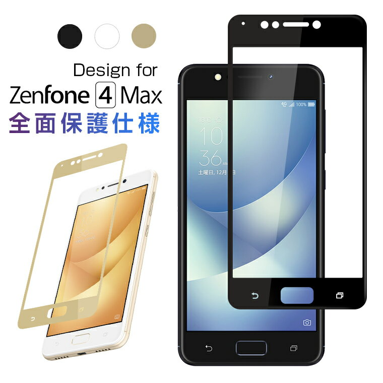 ZenFone 4 Max ZC520KL 全面保護 ガラスフィルム ASUS ZenFone 4 Max SIMフリー 液晶保護フィルム ZenFone 4 Max ZC520KL スマートフォン 指紋防止 気泡防止 衝撃吸収 送料無料 全3色