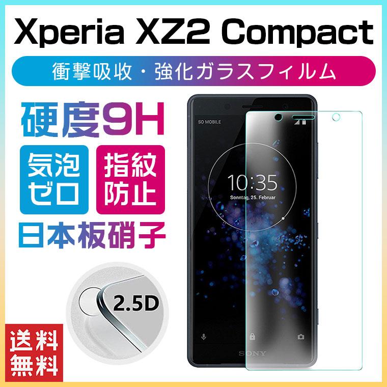 Xperia XZ2 Compact 強化ガラスフィルム エクスペリア XZ2 Compact SO-05K 液晶保護 フィルム ソニー XZ2 コンパクト フィルム 指紋防止 キズ防止 日本板硝子 耐衝撃 送料無料