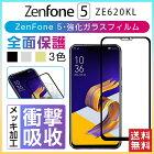 Zenfone5ZE620KL液晶保護フィルム