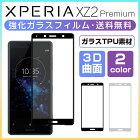 送料無料XperiaXZ2Premiumガラスフィルム