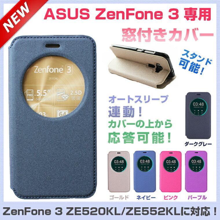 ZenFone3 ケース 520 手帳型 ZenFone3 Deluxe ZS570KL ZenFone3 ZS550KL ケース ゼンフォン3 デラックスレザーカバー 窓付き ケース エイスース スマホケース シンプル おしゃれ 送料無料