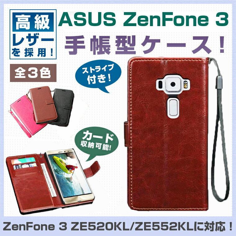 ZenFone 3 Deluxe ZS570KL(5.7インチ) 手帳型ケース ZenFone 3 ZE520KL(5.2インチ) カバー 手帳 ZenFone 3 ZE552KL(5.5インチ)レザーケース ゼンフォン3 デラックス スマホケース カバー おしゃれ 送料無料