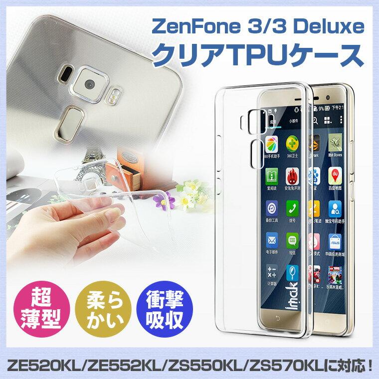 ZenFone 3 Deluxe ケース ZS570KL ZS550KL TPUケース ZenFone3 ZE520KL ケース ZenFone3 ZE552KL カバー ゼンフォン3 デラックス クリアケース ASUSスマホカバー ソフトケース TPU製 透明 極薄 送料無料