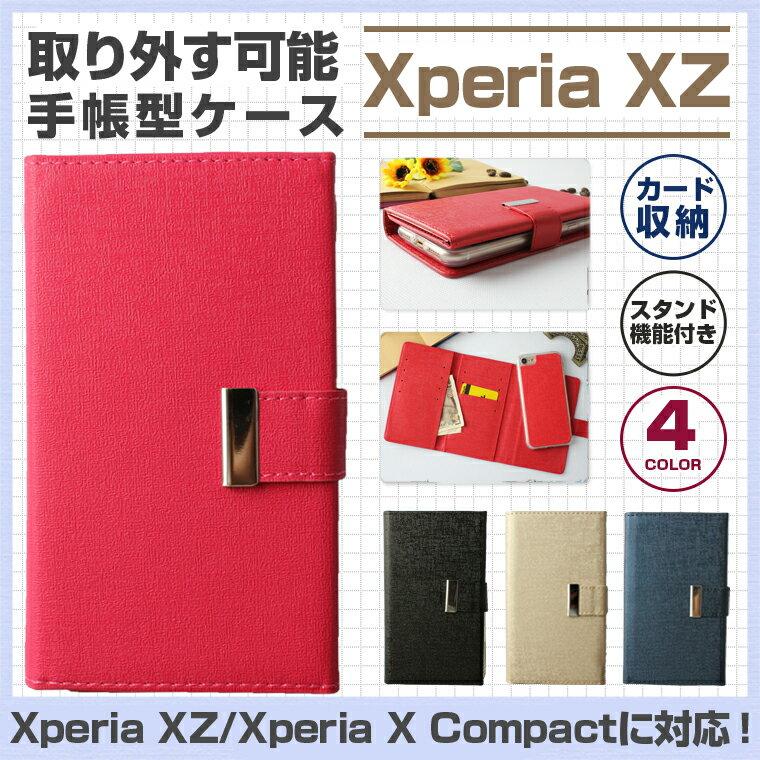 送料無料 Xperia Xzs/XZ SO-01J 財布付きケース Xperia XZ SOV34 手帳型 カバー 財布 Xperia X Compact SO-02J 手帳型ケース 財布 付き エクスペリア エックス スマホケース 携帯ケース