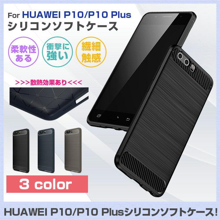 HUAWEI P10 ケース HUAWEI P10 Plus ソフトケース ファーウェイ P10 カバー 耐衝撃 ファーウェイ P10 プラス TPUケース バンパー 適度な弾力 耐久性有 送料無料